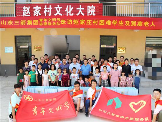 山东三箭集团青年文明号开展双节走访慰问困难学生及孤寡老人活动