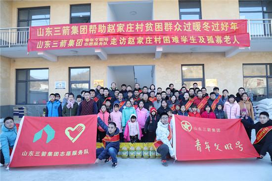 暖心又暖冬 山东三箭集团开展扶贫济困走访慰问活动