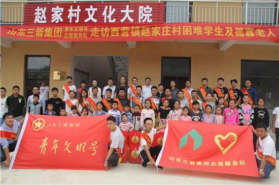 山东三箭集团青年文明号开展结对帮扶困难学生及孤寡老人活动