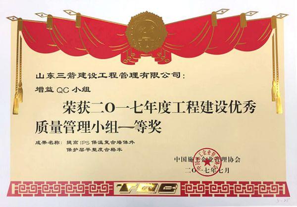 全国QC一等奖:提高IPS保温复合墙体外保护层平整度合格率