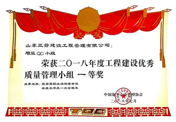 中施协QC一等奖:提高装配式结构叠合板水平度一次合格率