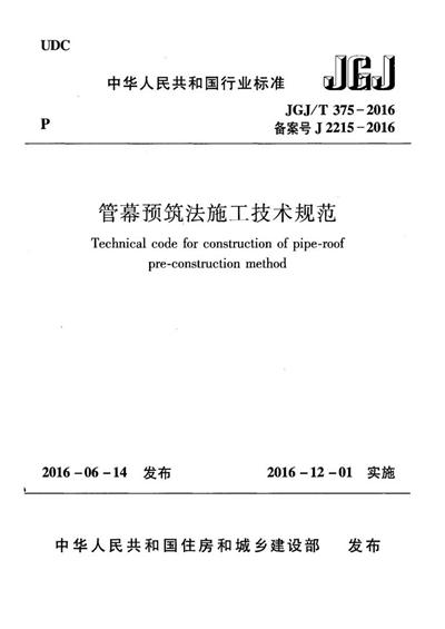 管幕预筑法施工技术规范