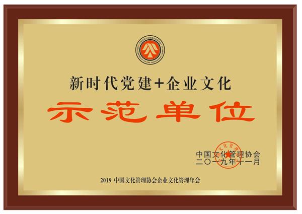 """山东三箭集团获得""""新时代党建+企业文化示范单位""""荣誉称号"""