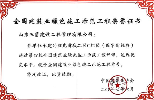 2017年全国建筑业绿色施工示范工程-阳光舜城二区C组团