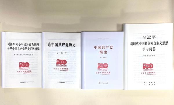 山东三箭集团党委为全体党员配发党史学习教育指定学习材料
