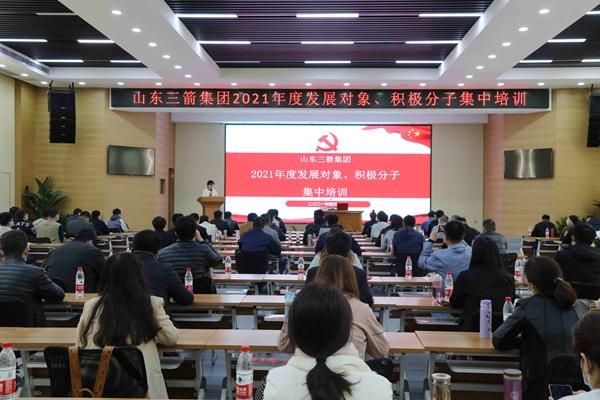 山东三箭集团党委成功举办2021年度党员发展对象、积极分子集中培训