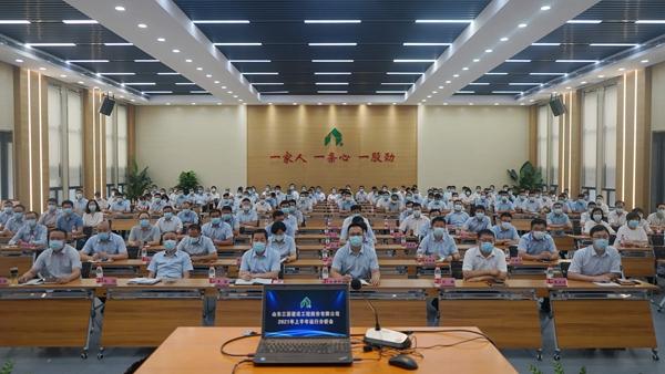 山东三箭建设工程股份有限公司召开2021年上半年运行分析会